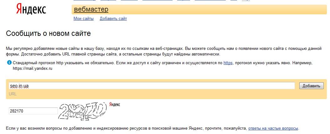 Как сделать что бы яндекс находил мои сайты как сделать ссылку из контакта на сайт