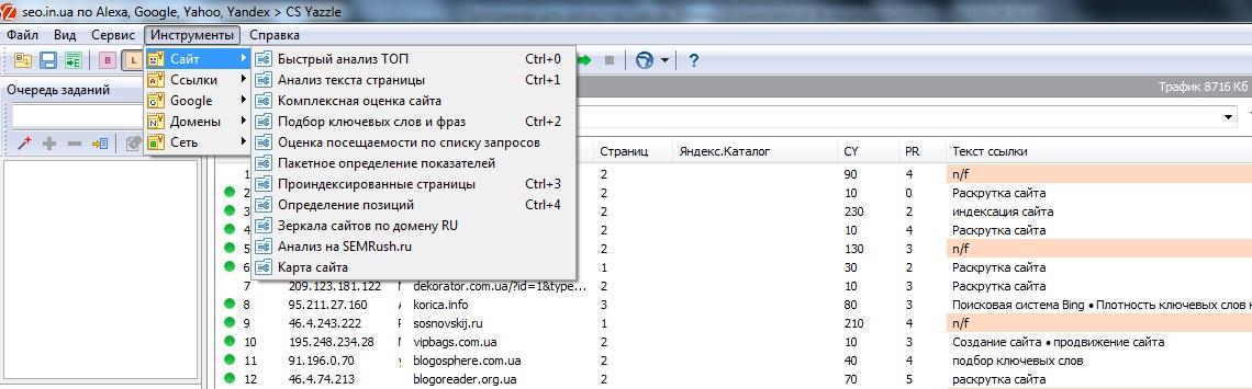 Программы раскрутка сайта продвижение дорвеи на сайт казино Березовая аллея (город Зеленоград)