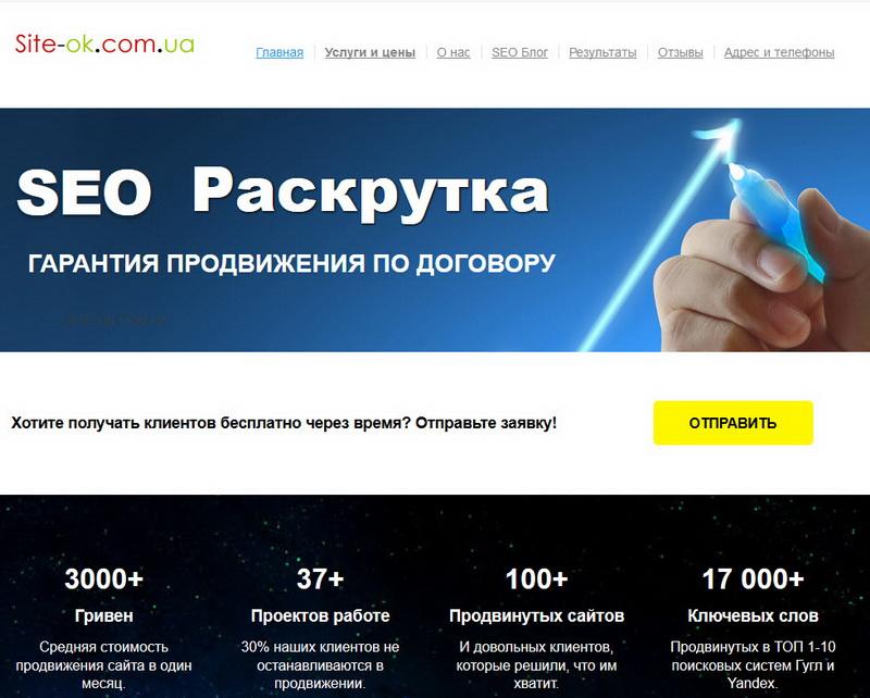 Гарантии продвижения сайтов продвижение сайта в пскове