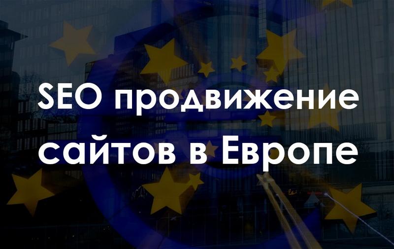 Раскрутка сайтов в европе размещение статей тарифы