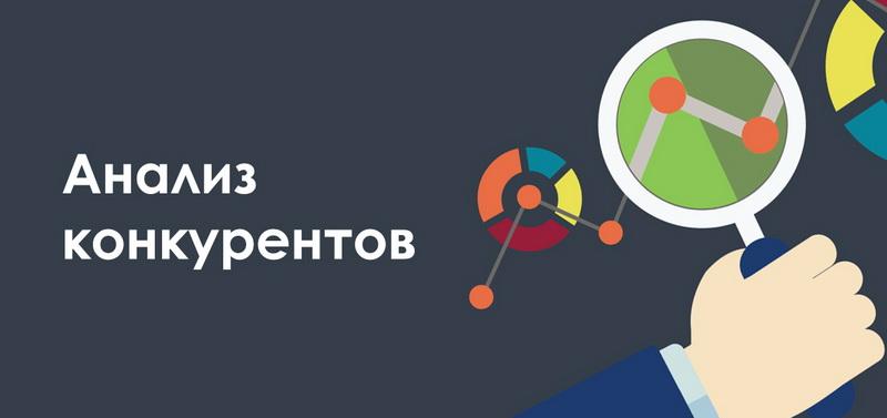Как узнать продвижение сайтов конкурентов создание сайтов цель красноярск