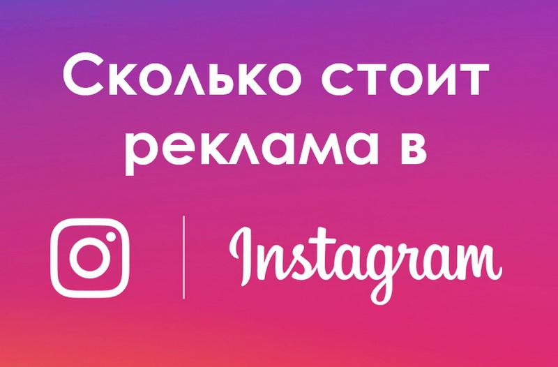 e4af32d682cfa Сколько стоит реклама в Инстаграм, Цена 2019 — раскрутка Instagram ...