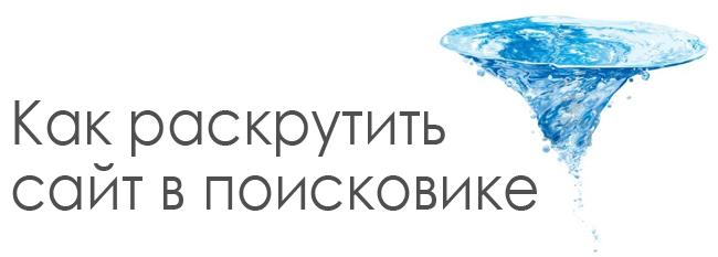 Раскрутка сайта в Кремёнки бесплатная раскрутка ucoz сайтов