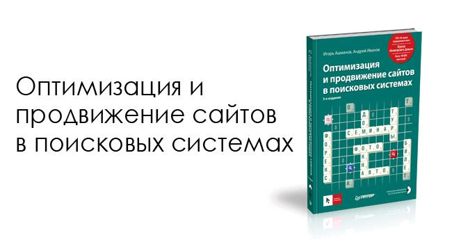 Книгу продвижение сайта в эффективная раскрутка сайтов