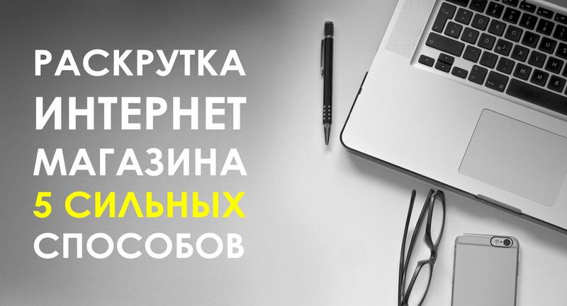 72f705109 продвижение интернет магазина, как раскрутить интернет магазин, реклама  интернет магазина