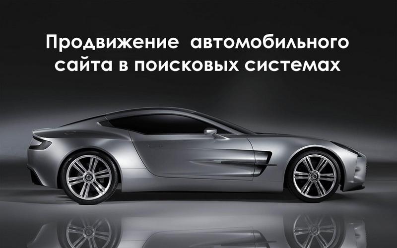 bf4f1e74511f Продвижение автомобильного сайта — с чего начать раскрутку авто сайтов