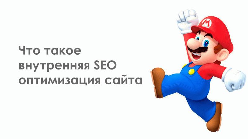 Внутренняя SEO оптимизация сайта самостоятельно   Поисковая ... e22da25d7e2