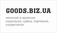 Интернет магазин сумок Goods
