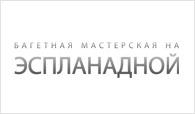 Багетная мастерская на Экспланадной