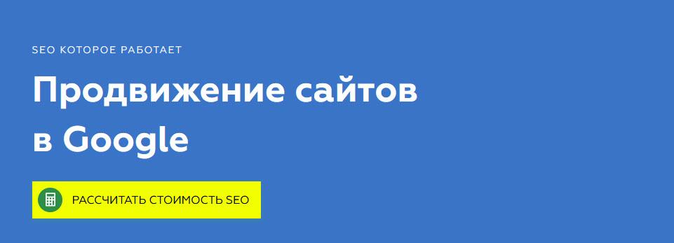 продвижение сайта от seo.in.ua